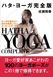 book-hathayoga