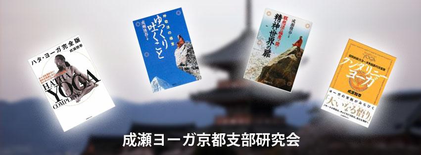 成瀬ヨーガ京都支部研究会 堀田
