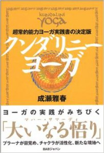 クンダリニーヨーガ成瀬雅春