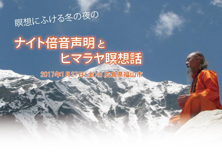 成瀬雅春倍音声明瞑想話広島県福山市