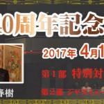 成瀬雅春40周年記念祭を開催!!2017年4月16日(日)午後5時開演 きゅりあん小ホールにて!