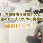 【師範科クラス】12月7日(土) 17:15~