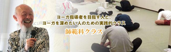 成瀬ヨーガグループ師範科クラス