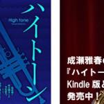 成瀬雅春の小説『ハイトーン』Kindle版とPOD版で出版