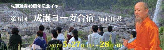 成瀬ヨーガグループ2017年度合宿