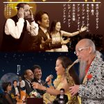 中延ボナペティライブにてジャズミュージカル「キャバレーナイトvol.10」を開催!!2017年6月30日(金)