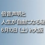 大阪市北区で「倍音声明」と「人生が自由になる秘訣」を開催!2017年6月10日(土) inセルフプロデューストレジャー