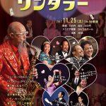 成瀬雅春40周年記念祭第三弾!『ジャズミュージカル ワンダラー』11月25日(土)