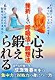 「心は鍛えられる 挫折しない呼吸法と瞑想法」(DVD)