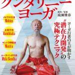 『‐身体覚醒の秘宝‐クンダリーニ・ヨーガ』(DVD) 2017年12月発売!