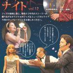 ジャズミュージカル「キャバレーナイト vol.12」 2018年1月28日(日)@中延ボナペティ