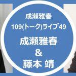 成瀬雅春109(トーク)ライブ開催!成瀬雅春&藤本靖「間(あはひ)から覚醒に至る道筋」2018年2月25日(日)