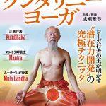 『クンダリーニ・ヨーガ 』[DVD] 12月26日発売!