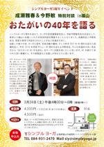 成瀬雅春&今野敏対談