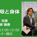 朝日カルチャーセンター横浜「対談-聖なる声と呼吸と身体-」2018年9月8日開催