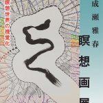 成瀬雅春『瞑想画展 ‐ 瞑想世界の視覚化 ‐』11月24日(土)~12月2日(日) 渋谷ヒカリエ