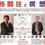 瞑想トーク『格闘技と瞑想』11月25日(日)14:00~ 渋谷ヒカリエ