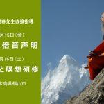広島県福山市で「夜の倍音声明」3月15日(金)開催 &「都市と瞑想」研修3月16日(土)開催 inシンプルヨーガ