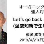 オーガニックライフTOKYO【達人対談2019】 Let's go back to the future !(温故知新で生きることの意義) 4/21(日)10:30~