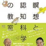 新著『瞑想と認知科学の教室』2月28日発売!(アマゾン予約受付中)