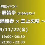 11月22日 秘密喫茶 居皆亭(いるみなてい) vol.32出演のお知らせ