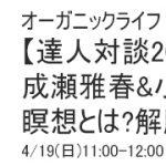 オーガニックライフ TOKYO 達人対談2020「瞑想とは?解脱とは?」成瀬雅春&小池龍之介 2020年4月19日(日)