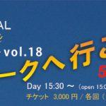 【延期】ジャズミュージカル キャバレーナイト♪Vol.18ー2020年7月24日(金・祝)ー