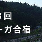 <詳細決定!>【第八回 成瀬ヨーガ合宿 in 石川県 】 2020年8月29日(土)~30(日)