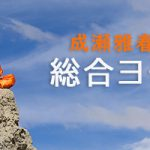 【日程・内容変更】成瀬雅春直接指導 総合ヨーガ研修 2020年8月14日(金)~16日(日)