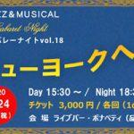 【中止】ジャズミュージカル キャバレーナイト♪Vol.18ー2020年7月24日(金・祝)ー
