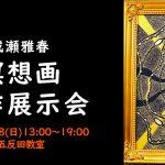 【瞑想画新作展示会】2020年6月28日(日)開催