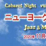 ジャズミュージカル♪ キャバレーナイト Vol.18~ニューヨークへ行こう!~2020年11月22日(日)
