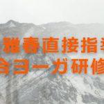 成瀬雅春直接指導 総合ヨーガ研修 2020年12月25日(金)~27日(日)