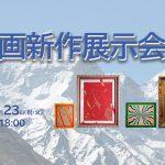 『瞑想画新作展示会』2021年2月23日(火・祝)