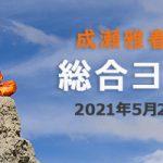 成瀬雅春直接指導・総合ヨーガ研修 2021年5月2日(日)~5日(水)