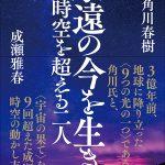 新刊「永遠の今を生きる 時空を超える二人」2021年2月26日発売