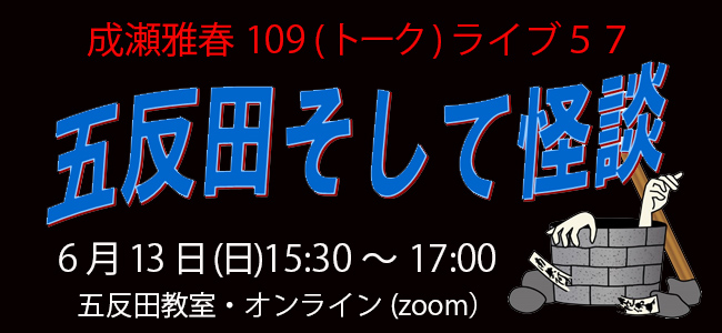 成瀬雅春トーク(109)ライブ57「五段田そして怪談」
