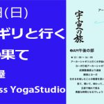 "<span class=""title"">2021年5月16日(日)【アーカーシャギリと行く大宇宙の果て】名古屋BeingYouHappiness YogaStudio</span>"