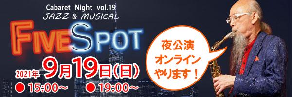 ジャズミュージカル♪キャバレーナイトVol.19「ファイブ スポット」