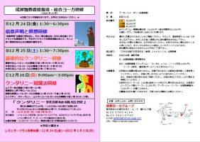 成瀬雅春直接指導総合ヨーガ研修2021年12月